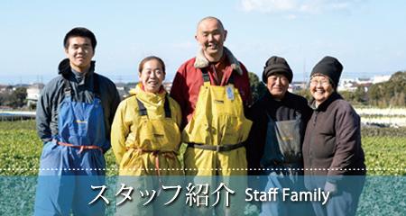 川島農園スタッフ