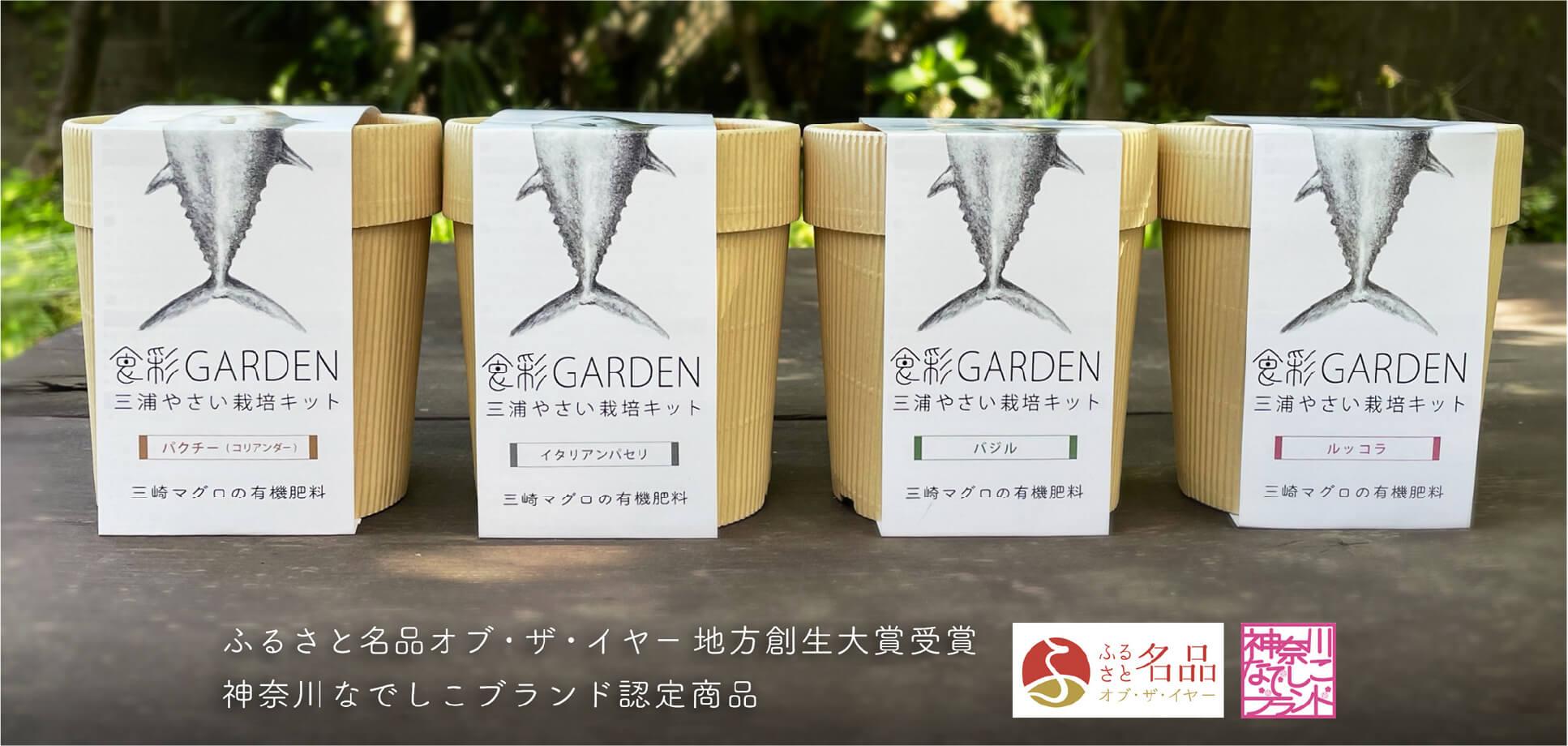 食彩GARDEN 三浦やさい栽培キット